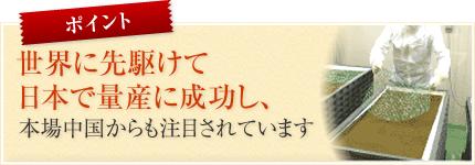 世界に先駆けて日本で量産に成功し、本場中国からも注目されています
